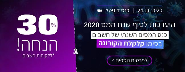 כל עתיד 25.10